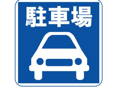 駐車場料金改定のお知らせ